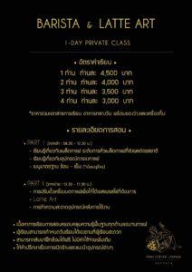 ThaiCoffeeLoungePattaya-12